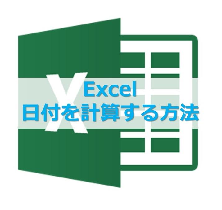 【Excel】DATEDIFで日付の計算をする方法