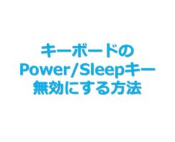 Windows_キーボードの電源、Power、Sleepキーを無効にする方法