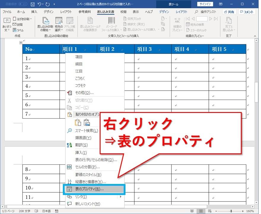 Wordの2ページ目以降にも表のタイトル行を自動で入れる方法