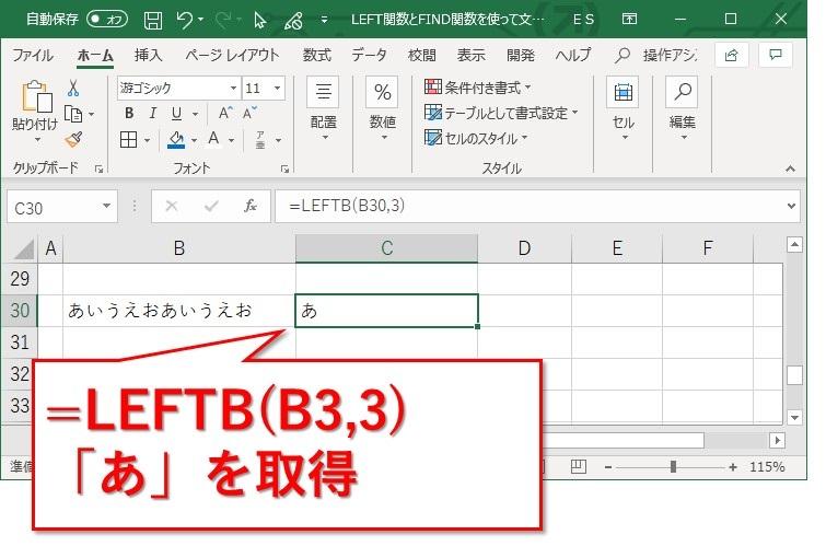 LEFT関数とFIND関数を使って文字列の先頭から任意の桁数を抜き出す方法