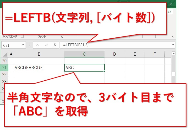 LEFT関数とFIND関数を使って文字列の先頭から任意の桁数を抜き出す方法