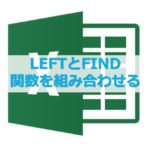 【Excel】LEFT関数とFIND関数を使って文字列の先頭から任意の桁数を抜き出す方法