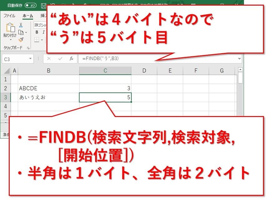 EXCEL FINDB関数を使って文字の位置を取得する方法