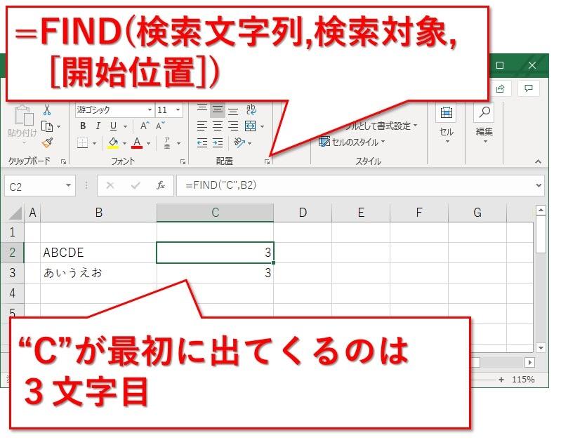 EXCEL FIND関数を使って文字の位置を取得する方法