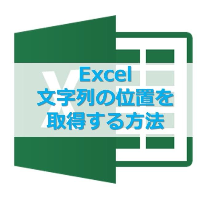 EXCEL_FIND、FINDB関数を使って文字の位置を取得する方法