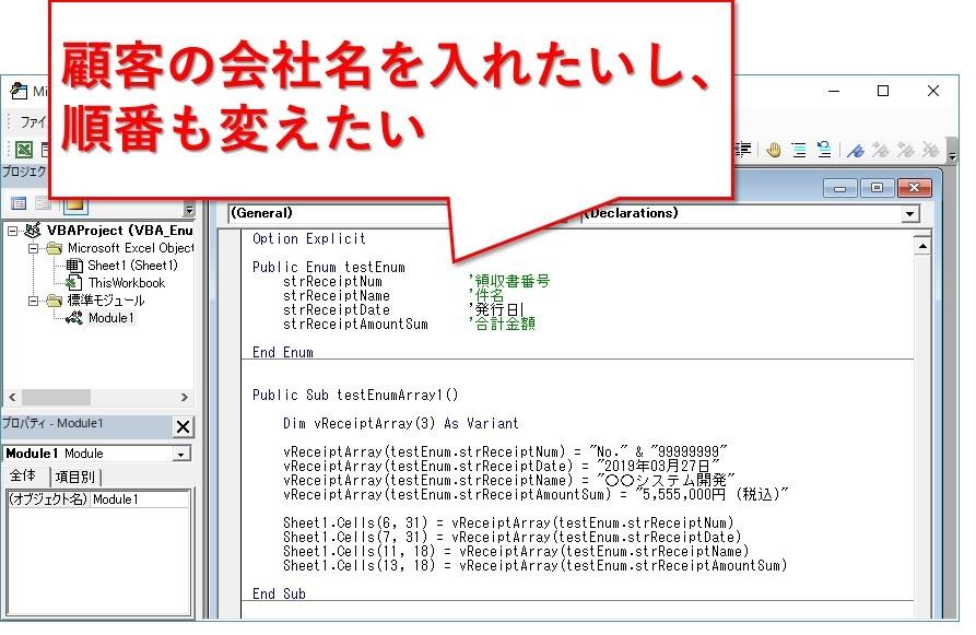 VBA_Enumを使って配列に値を格納する方法