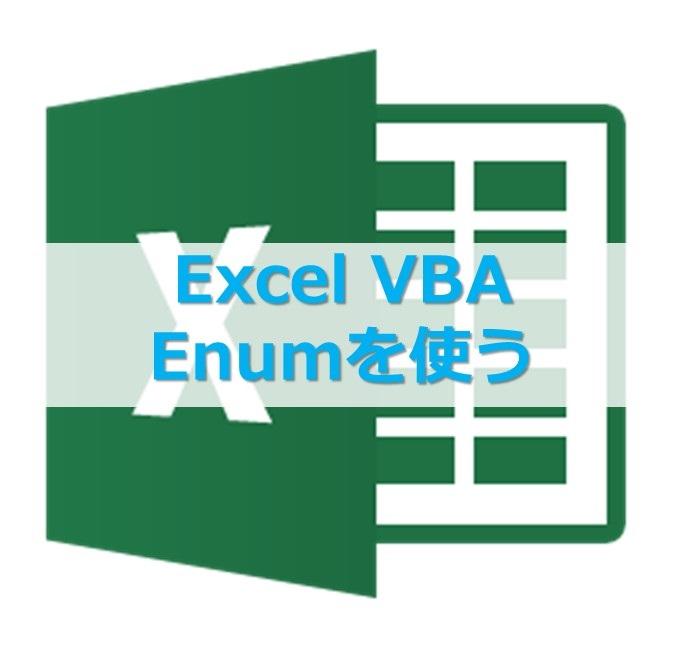 【VBA入門】メンテが楽!! Enum(列挙型)を使って配列に文字列を格納する方法