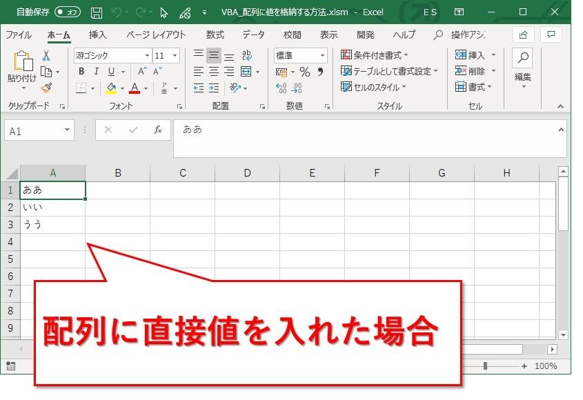 VBA_配列に値を格納する方法
