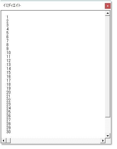 VBA_ループ処理で配列、二次元配列を操作する方法