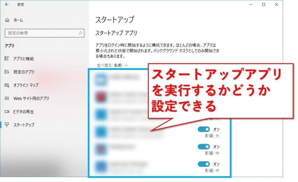 Windows_スタートアップに登録してWindows起動時に実行する方法