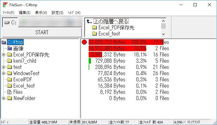 Windows_フォルダ・ファイル一覧_FileSum