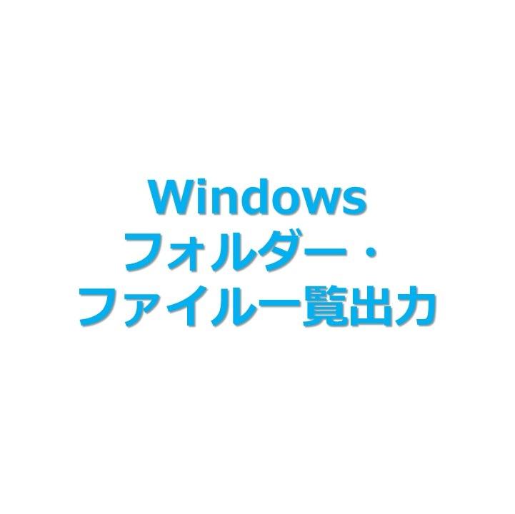 【Windows】フォルダー・ファイル一覧を一瞬で出力する方法