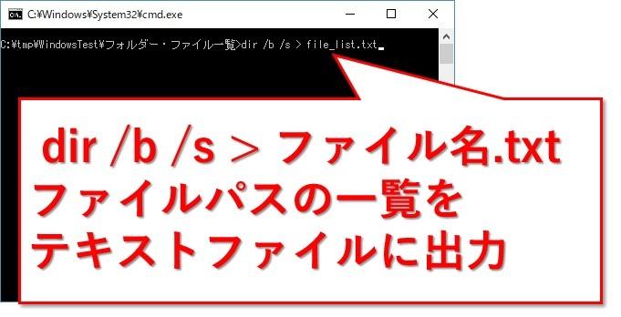 Windows_フォルダ・ファイル一覧の作り方