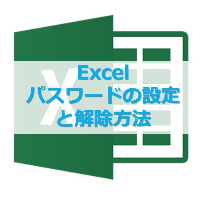 【Excel】エクセルファイルのパスワードのかけ方、解除するやり方 Excel2010、2013、2016、Office365