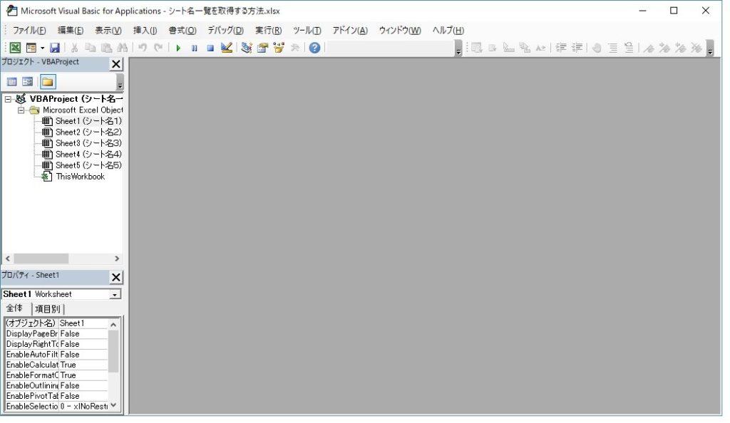 VBE(Visual Basic Editor)