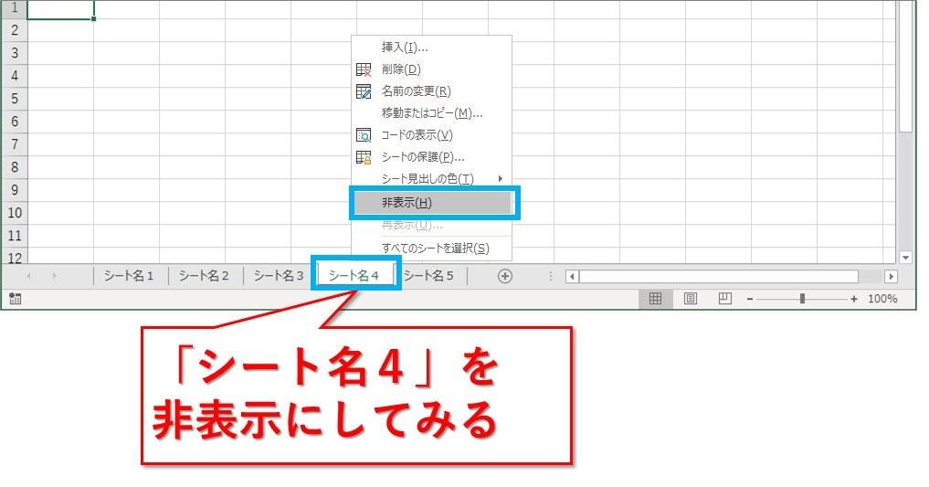 Excelのシート名一覧を取得する方法