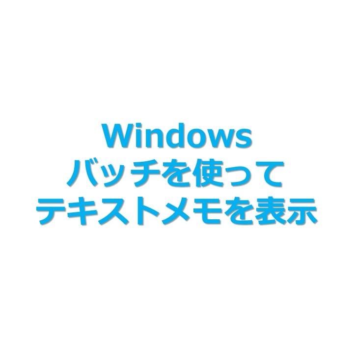 【Windows】ログイン時にテキストファイルを開くバッチファイルを作ってみる