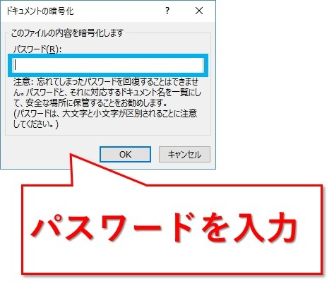 エクセルファイルのパスワードのかけ方、解除するやり方