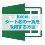 【Excel】シート名一覧を取得する方法、非表示のシートを除外して取得するには
