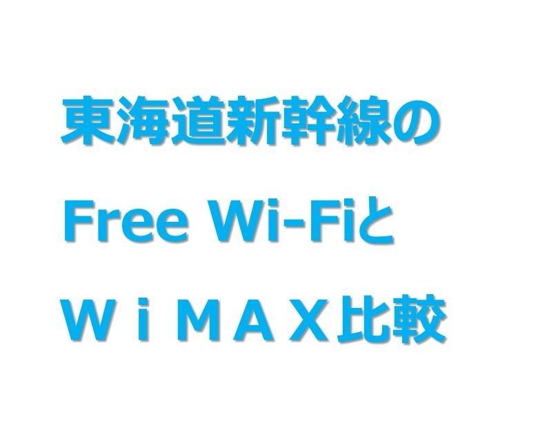東海道新幹線で、無料のWi-Fiを使ってみたけど、WiMaxとどちらがいい?