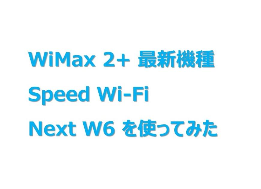 BiglobeのWiMax2+、最新機種 W06使ってみたのでレビュー