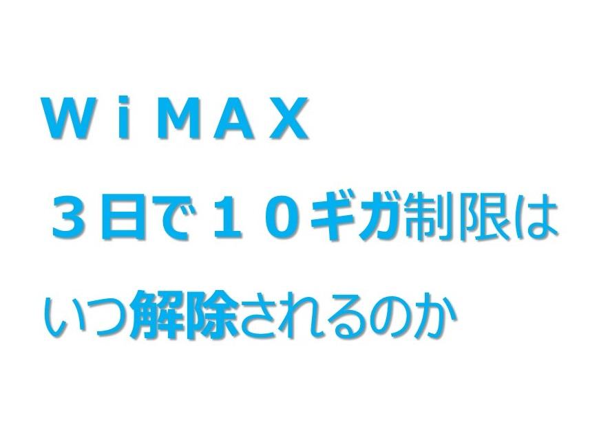 【WiMAX】3日で10ギガ制限を受けたので、いつ速度制限が解除されるか調べてみた