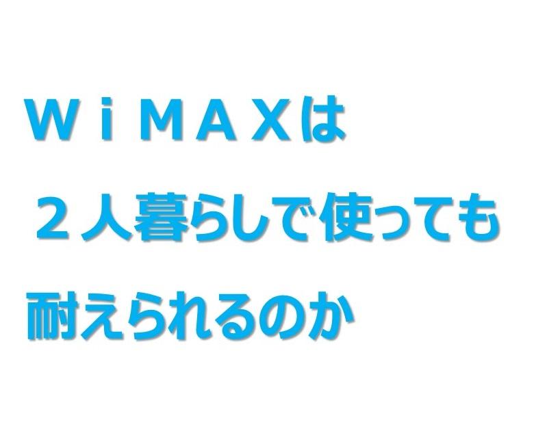 WiMaxは二人暮らしに耐えられるのか?WiMaxがおすすめな人、光の固定回線がおすすめな人