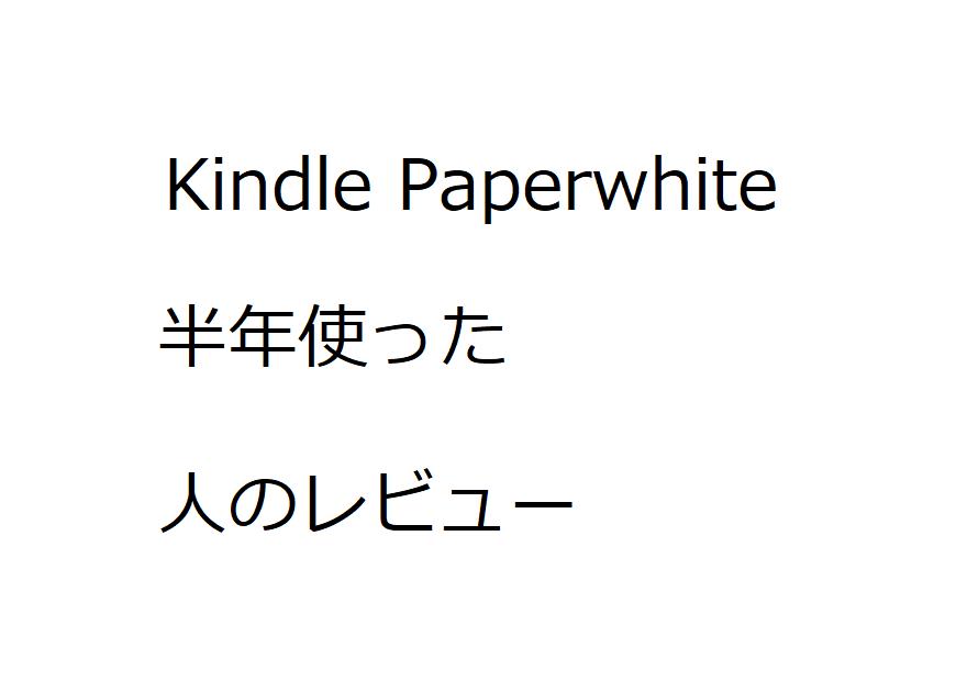 Kindle Paperwhiteを半年ちょっと使ってみた人のレビュー