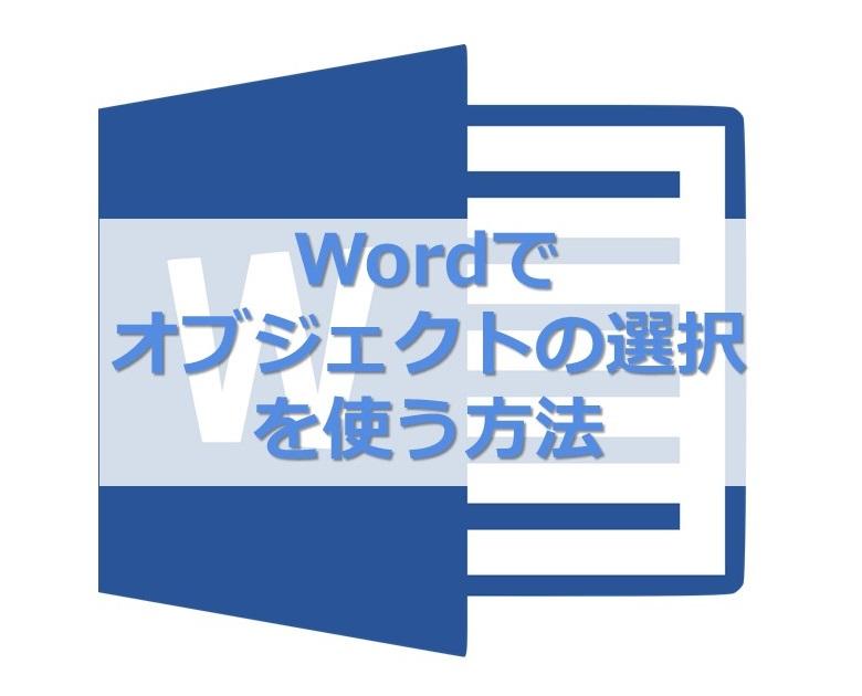 【MS Word】ワードでオブジェクトの選択を使う方法