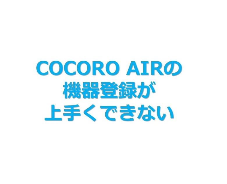 【COCORO AIR】アプリでシャープのエアコンを機器登録できず苦労しました