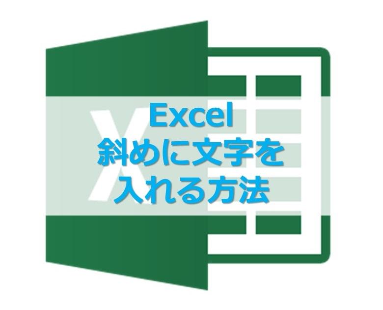 【Excel】エクセルの表で、斜めに文字を入れる方法