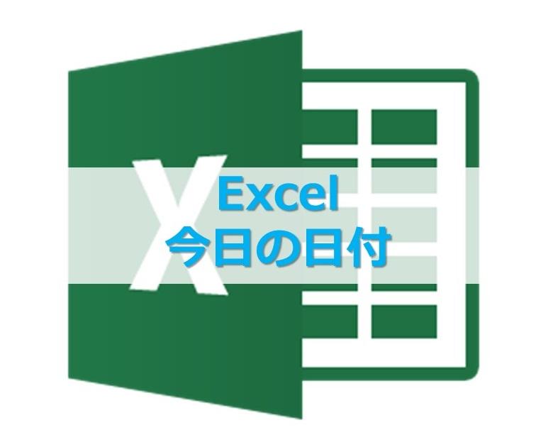 【Excel】今日の日付を入れるエクセル関数とショートカットキー
