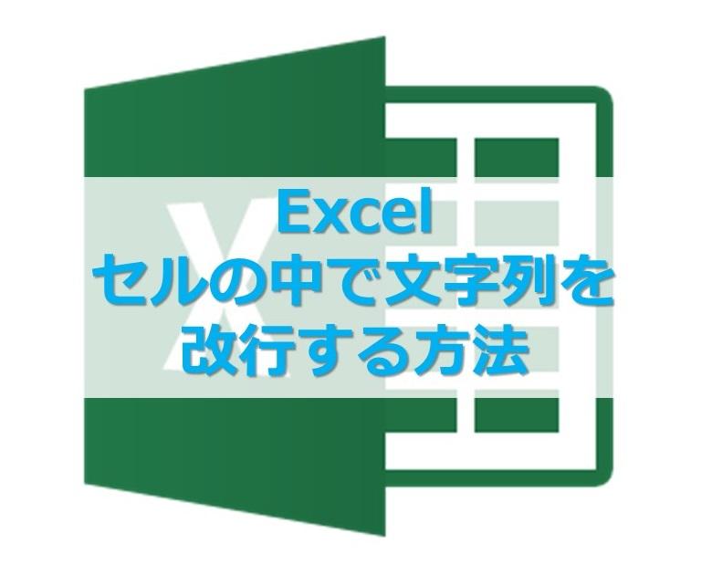 【Excel】エクセルのセルの中で、文字列を改行する方法