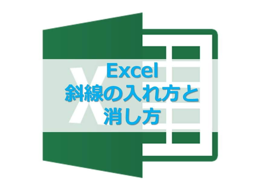 【Excel】エクセルの斜線の入れ方と消し方