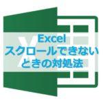 【Excel】エクセルシートがスクロールできなくなった時の対処法
