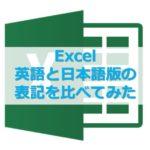 【Excel】英語表記と日本語表記のエクセル、各機能名の比較一覧