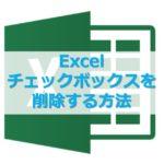 【Excel】エクセルシート内のチェックボックスを削除する方法