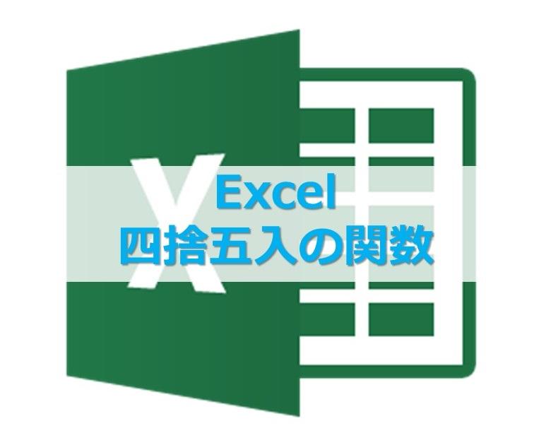 【Excel】エクセルで四捨五入するROUND関数の使い方