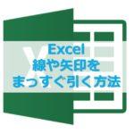 【Excel】エクセルやパワーポイントで、線や矢印をまっすぐ引くには
