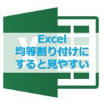 【Excel】エクセルの均等割り付けを使って表の見栄えをよくするには