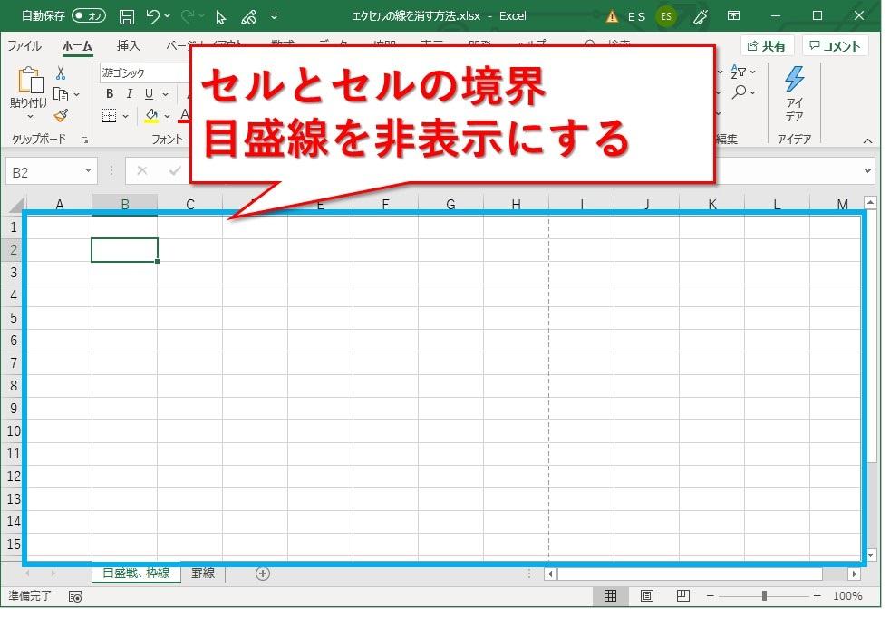 エクセル pdf セルの線 消す