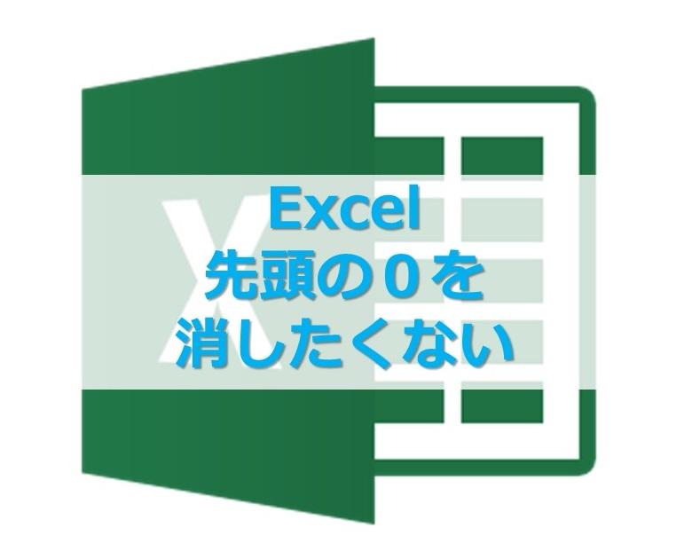 【Excel】エクセルに数字を入れると最初の0(ゼロ)が消えるときの対処法