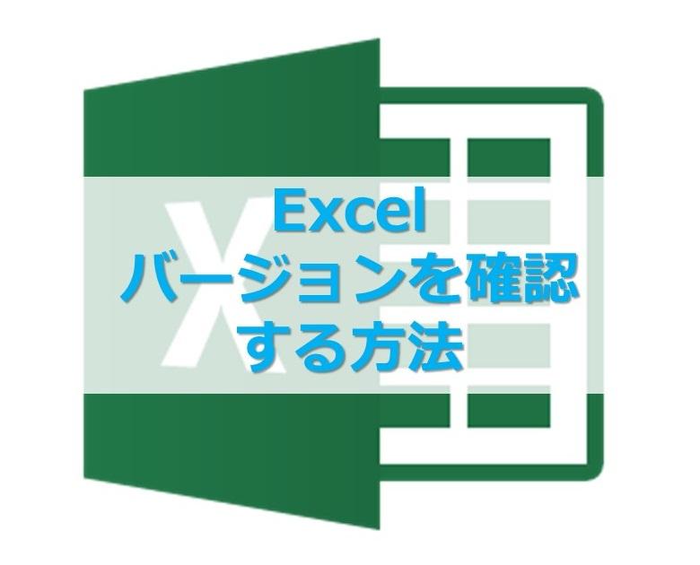 【Excel】エクセル、MS Officeのバージョンを確認する方法