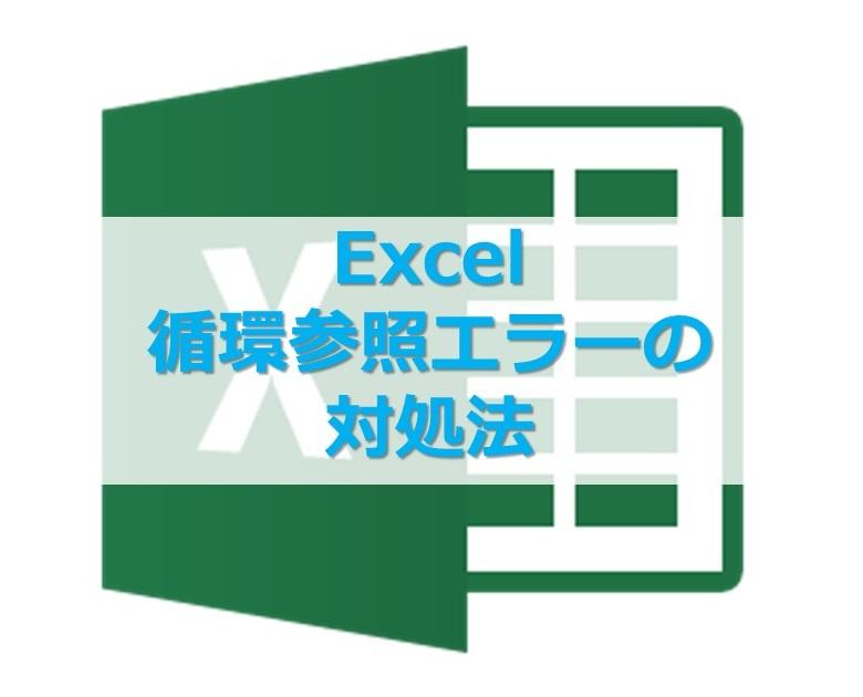 【Excel】エクセルで「循環参照」エラーが出たときの対処法