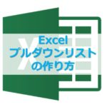 【Excel】エクセルでプルダウンリストを作る方法