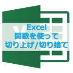 【Excel】エクセル関数を使って、数値の切り上げ/切り捨てをする方法