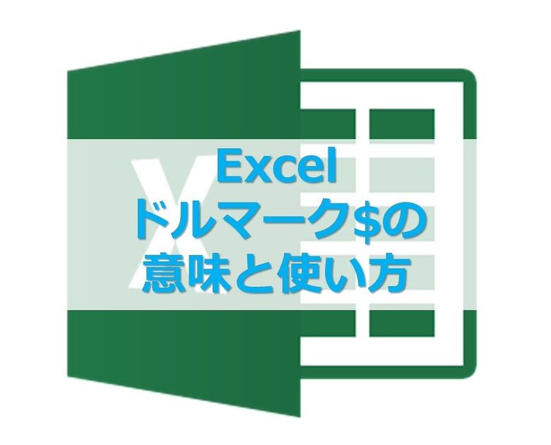 【Excel】エクセルの数式に出てくるドルマークの意味は何なのか
