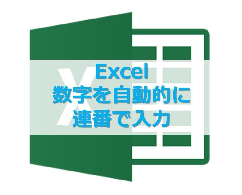 【Excel】エクセルの数字を自動的に連番で入力するには