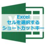 【Excel】簡単にセルを範囲選択するショートカットキー