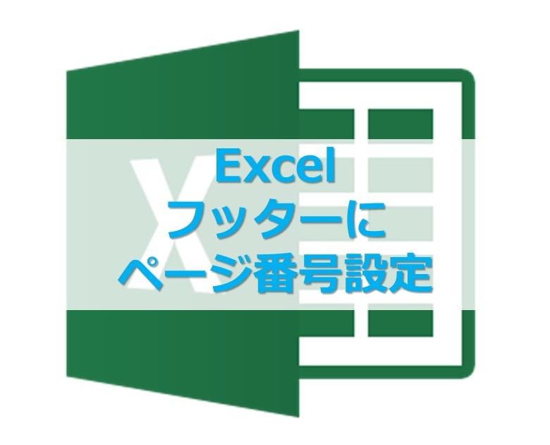 【Excel】エクセル印刷でフッターのページ番号を設定する方法